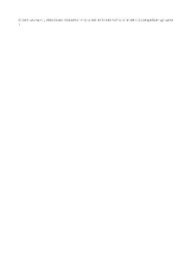 Ӗ2#$–&h<½ã<–¡|ÑÃ629±#r–ÒGã¥HTù¨%²D–o–W@–#?Ý/4#Z*óÖ¹û–2–#–Ø#–Z(S#¥p#Âä#¹qý–aEñ¥ ¡