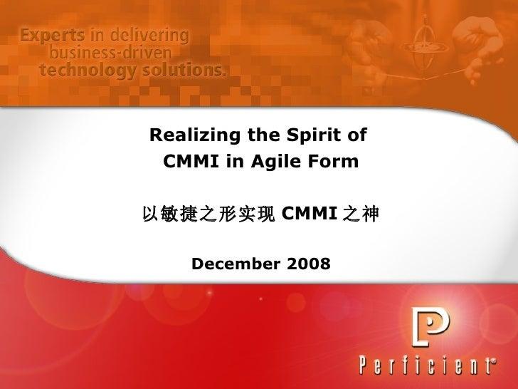 Realizing the Spirit of  CMMI in Agile Form 以敏捷之形实现 CMMI 之神 December 2008