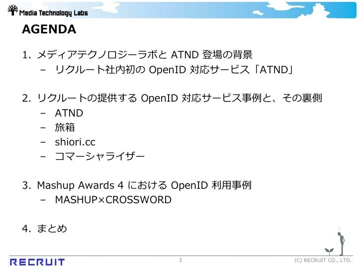 Recruit's OpenID RP Services (渋谷テクニカルナイト) Slide 3