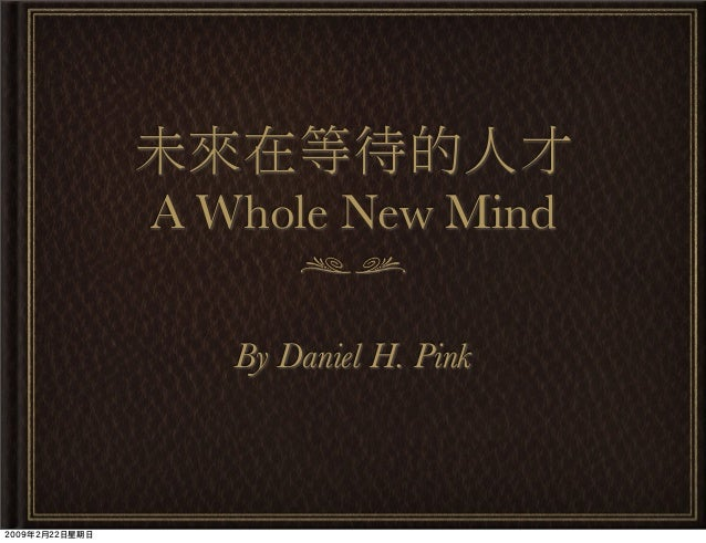 未來在等待的人才 A Whole New Mind By Daniel H. Pink 2009年2月22日星期日