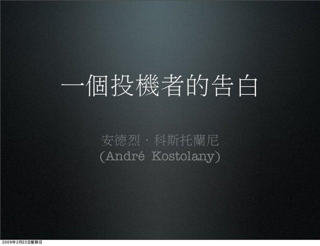 一個投機者的告白 安德烈.科斯托蘭尼 (André Kostolany) 2009年2月22日星期日