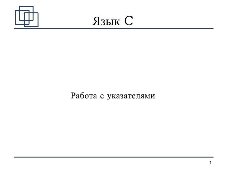 Язык C Работа с указателями
