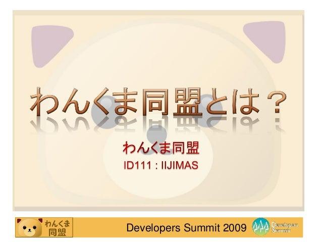 Developers Summit 2009