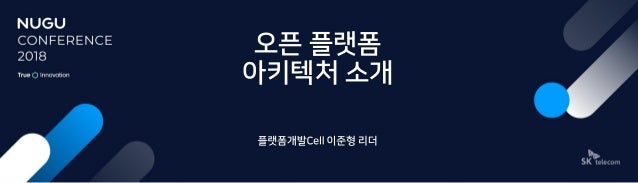 오픈 플랫폼 아키텍처 소개