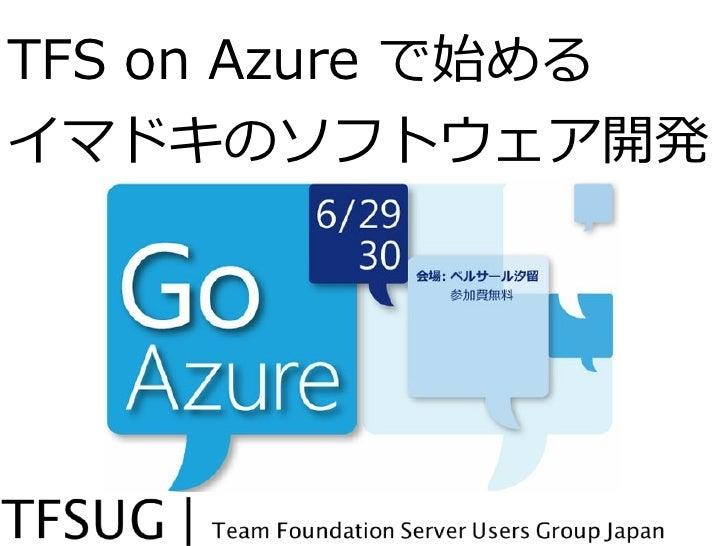 TFS on Azure で始めるイマドキのソフトウェア開発
