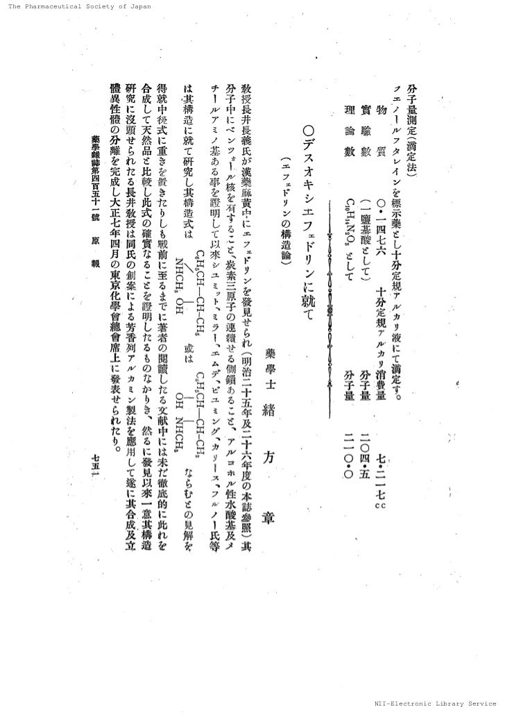 The Pharmaceutical Society of Japan                                      NII-Electronic Library Service