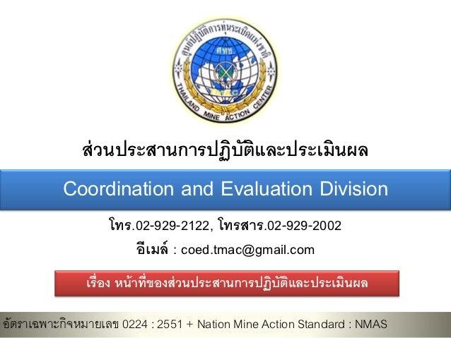 ส่ วนประสานการปฏิบัตและประเมินผล                                  ิ          Coordination and Evaluation Division         ...