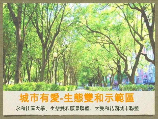 城市有愛-生態雙和示範區永和社區大學、生態雙和願景聯盟、大雙和花園城市聯盟