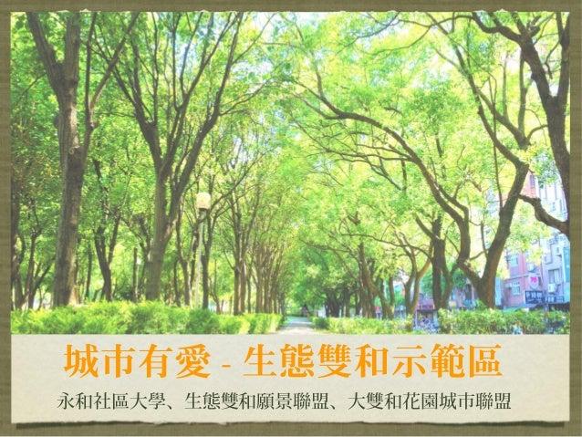 城市有愛 - 生態雙和示範區永和社區大學、生態雙和願景聯盟、大雙和花園城市聯盟
