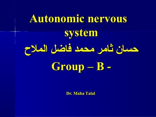 Autonomic nervousAutonomic nervous systemsystem المل