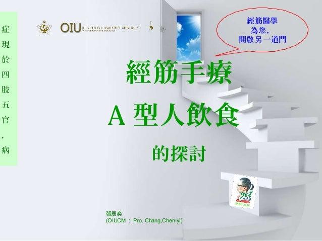 症 現 於 四 肢 五 官 , 病 張辰奕 (OIUCM : Pro. Chang,Chen-yi) A 型人飲食 經筋醫學 為 ,您 開 一道門啟另 的探討 經筋手療