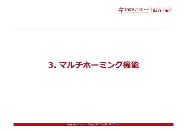 22Copyright © Interop Tokyo 2016 ShowNet NOC Team 3. マルチホーミング機能