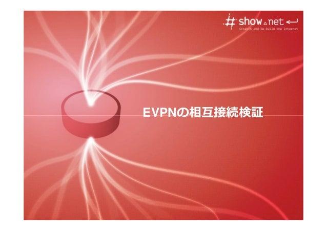 EVPNの相互接続検証