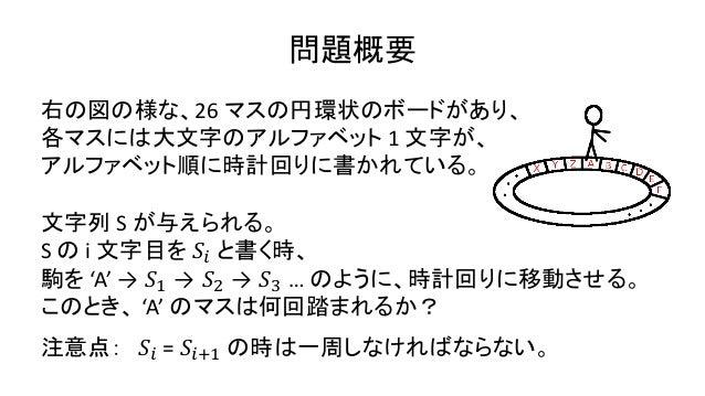 Aizu-2017: A Slide 2