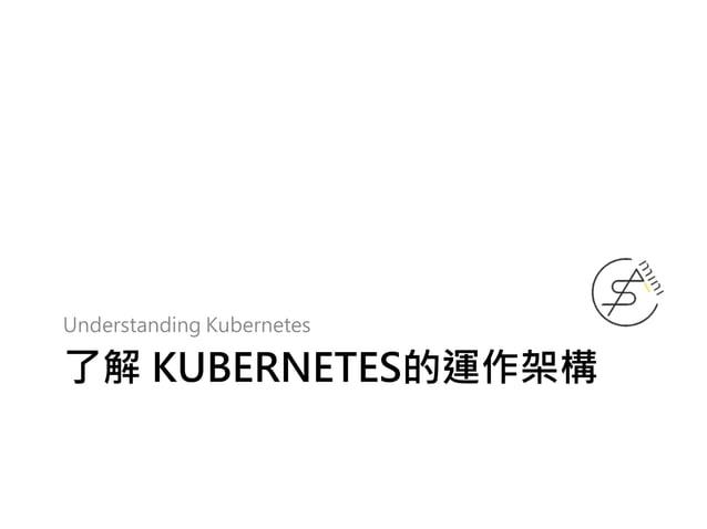 Understanding Kubernetes 了解 KUBERNETES的運作架構