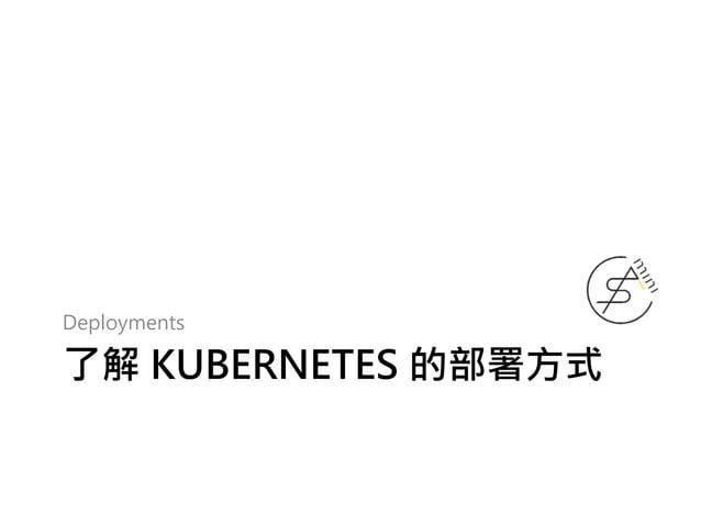了解 KUBERNETES 的部署方式 Deployments