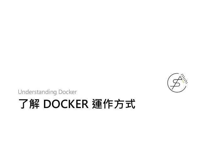 Understanding Docker 了解 DOCKER 運作方式