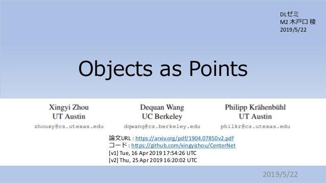 Objects as Points 論文URL : https://arxiv.org/pdf/1904.07850v2.pdf コード : https://github.com/xingyizhou/CenterNet [v1] Tue, 1...