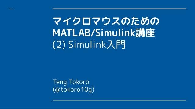 マイクロマウスのための MATLAB/Simulink講座 (2) Simulink入門 Teng Tokoro (@tokoro10g)