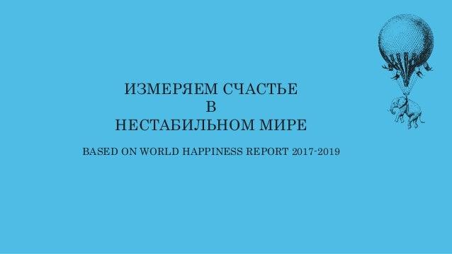 ИЗМЕРЯЕМ СЧАСТЬЕ В НЕСТАБИЛЬНОМ МИРЕ BASED ON WORLD HAPPINESS REPORT 2017-2019