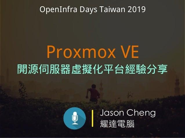 Jason Cheng 耀達電腦 OpenInfra Days Taiwan 2019 Proxmox VE 開源伺服器虛擬化平台經驗分享