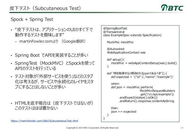 """28Copyright © 2019 BTC Corporation All Rights Reserved. 皮下テスト(Subcutaneous Test) • """"皮下テストは、アプリケーションのUIのすぐ下で 動作するテストを意味します""""..."""
