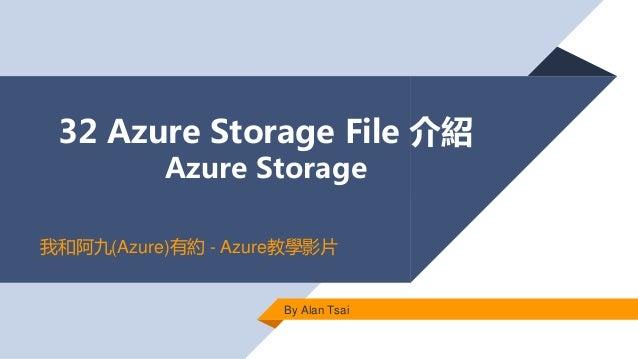 32 Azure Storage File 介紹 Azure Storage By Alan Tsai 我和阿九(Azure)有約 - Azure教學影片