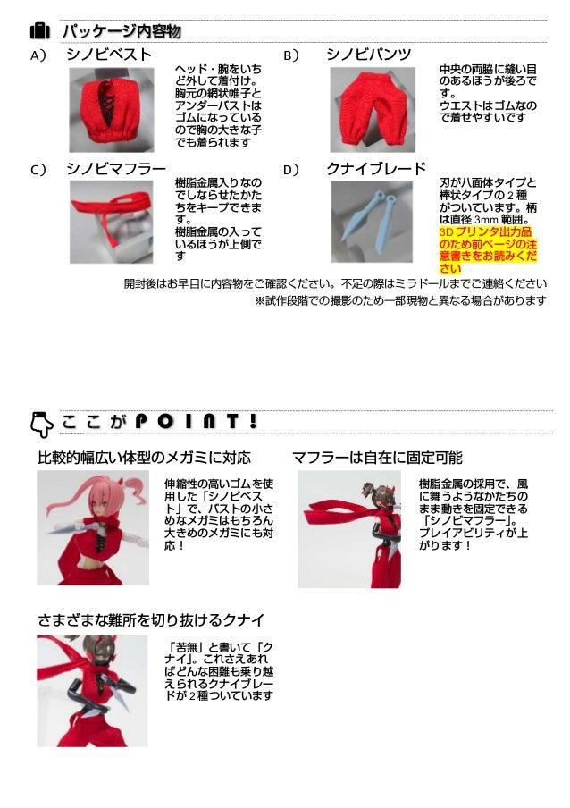パッケージ内容物 A) シノビベスト B) シノビパンツ ヘッド・腕をいち ど外して着付け。 胸元の網状帷子と アンダーバストは ゴムになっている ので胸の大きな子 でも着られます 中央の両脇に縫い目 のあるほうが後ろで す。 ウエストはゴムな...