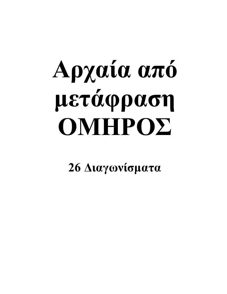Αρχαία απόμετάφρασηΟΜΗΡΟΣ 26 Διαγωνίσματα