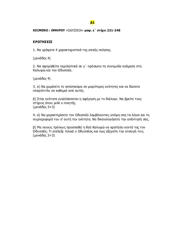 Αρχαία από μετάφραση ΟΜΗΡΟΣ A' Γυμνασίου (26 διαγωνίσματα) Slide 2
