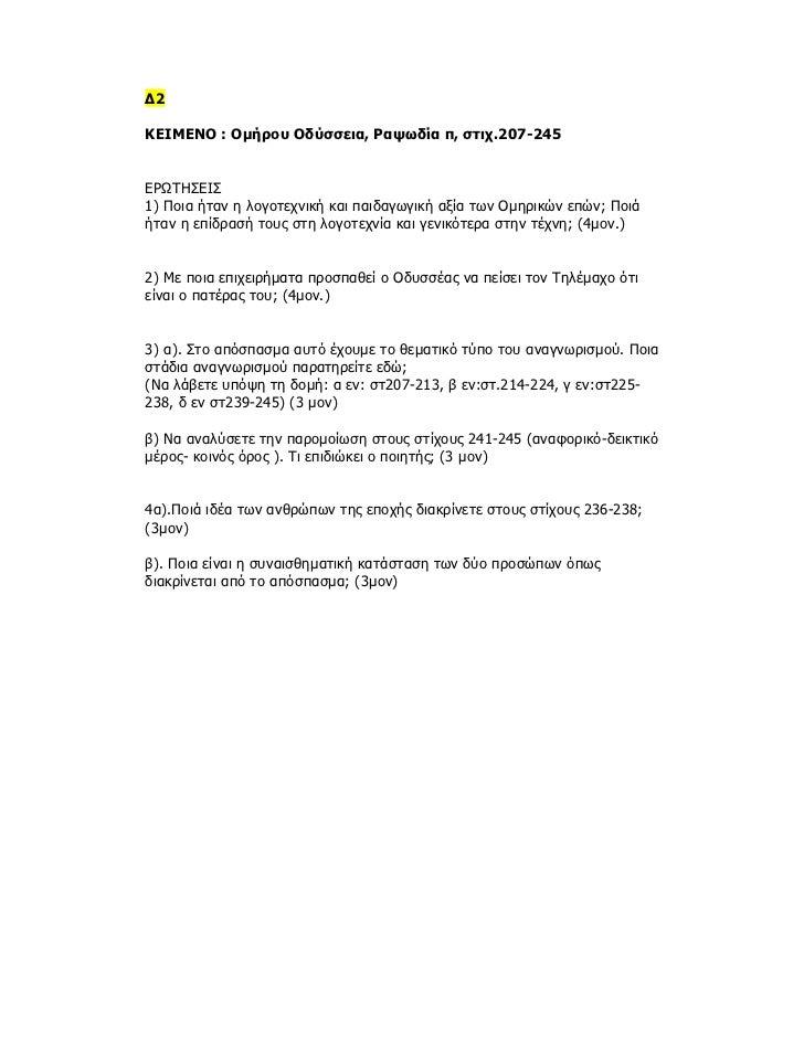 Αρχαία από μετάφραση ΟΜΗΡΟΣ A' Γυμνασίου (26 διαγωνίσματα) Slide 3