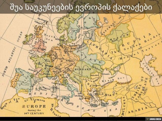 შუა საუკუნეების ევროპის ქალაქები<br>