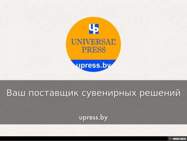 Ваш поставщик сувенирных решений <br>upress.by<br>