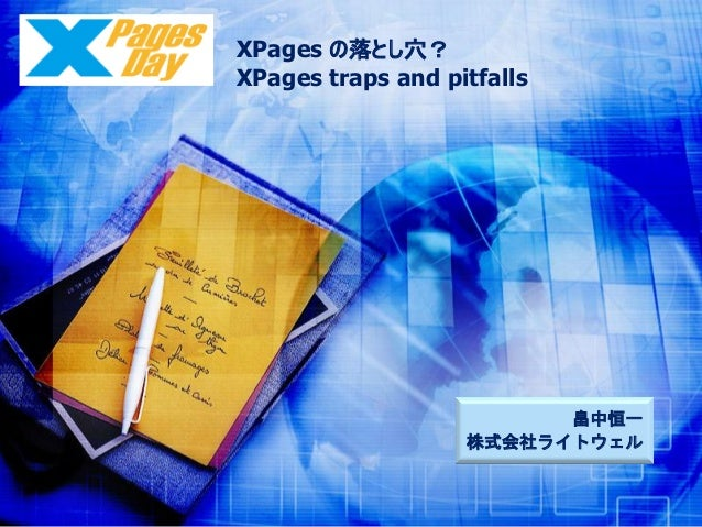 XPages の落とし穴? XPages traps and pitfalls  畠中恒一 株式会社ライトウェル