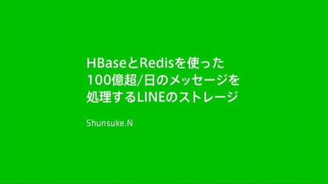 HBaseとRedisを使った100億超/日メッセージを処理するLINEのストレージ