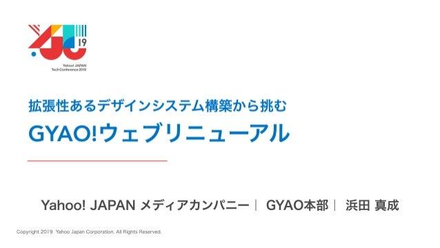 YJTC19 A-5 拡張性あるデザインシステム構築から挑む、GYAO!のウェブリニューアル #yjtc