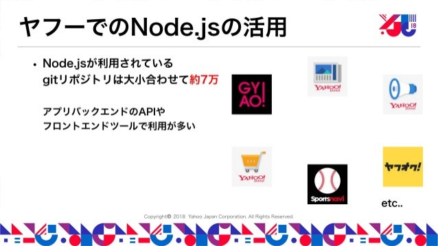 YJTC18 A-6 ヤフーのNode.js