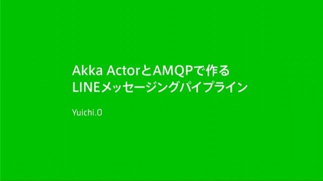 Akka ActorとAMQPでLINEのメッセージングパイプラインをリプレースした話
