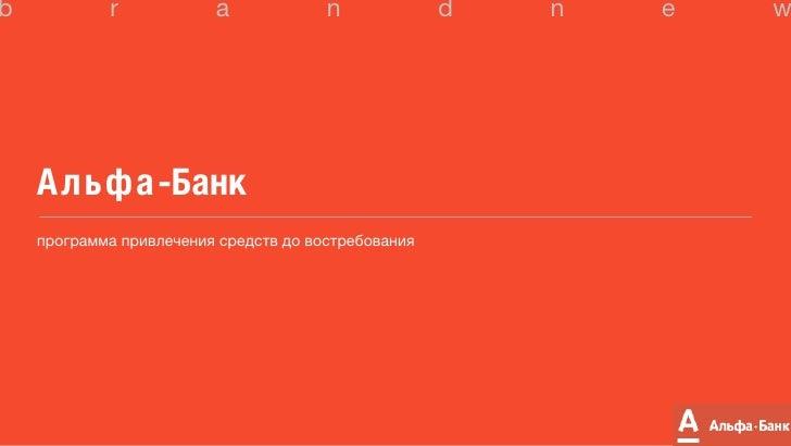 r            a             n             d   n   e   w     Альф а-Банк программа привлечения средств до востребования