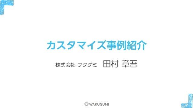 カスタマイズ事例( a-blog cms 合宿 2017 春)