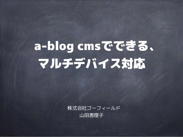 a-blog cmsでできる、  マルチデバイス対応  ቍ࿃ᕾૺୂଛ૩ୂଏ  ༰ᓉ်ᒟ