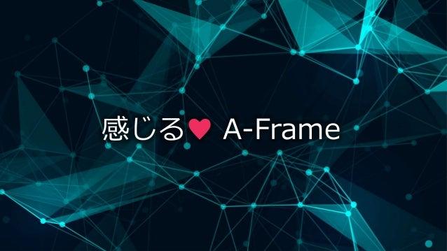 感じる♥ A-Frame