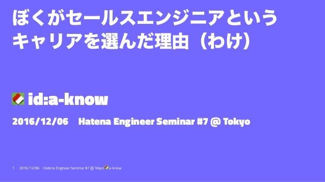 id:a-know 2016/12/06 Hatena Engineer Seminar #7 @ Tokyo 1 2016/12/06 Hatena Engineer Seminar #7 @ Tokyo a-know