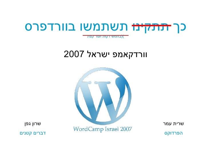 כך תתקינו תשתמשו בוורדפרס ( בחמש דקות ועוד קצת ) וורדקאמפ ישראל  2007 שרית עמר הפרדוקס שרון גפן דברים קטנים