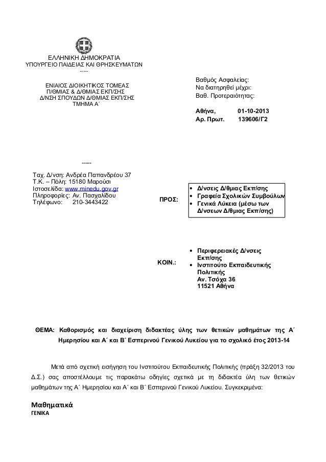 ΘΕΜΑ: Καθορισμός και διαχείριση διδακτέας ύλης των θετικών μαθημάτων της Α΄ Ημερησίου και Α΄ και Β΄ Εσπερινού Γενικού Λυκε...
