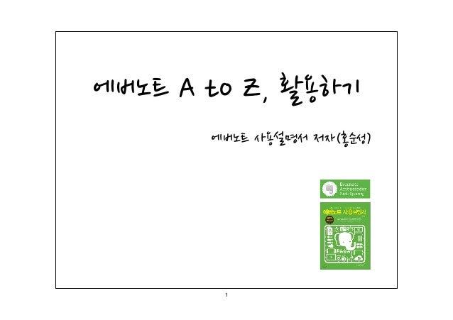 에버노트 A to Z, 활용하기 에버노트 사용설명서 저자(홍순성)  1
