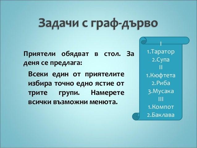 І избор  ІІ избор (основно ястие) кюфтета  Таратор  риба мусака кюфтета  Супа  риба мусака  2 възможности  3 възможности  ...