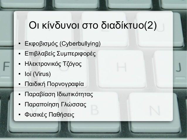 Dating Ρωσικά στην Ελλάδα