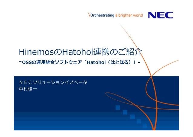HinemosのHatohol連携のご紹介 -OSSの運用統合ソフトウェア「Hatohol(はとほる)」- NECソリューションイノベータ 中村桂一