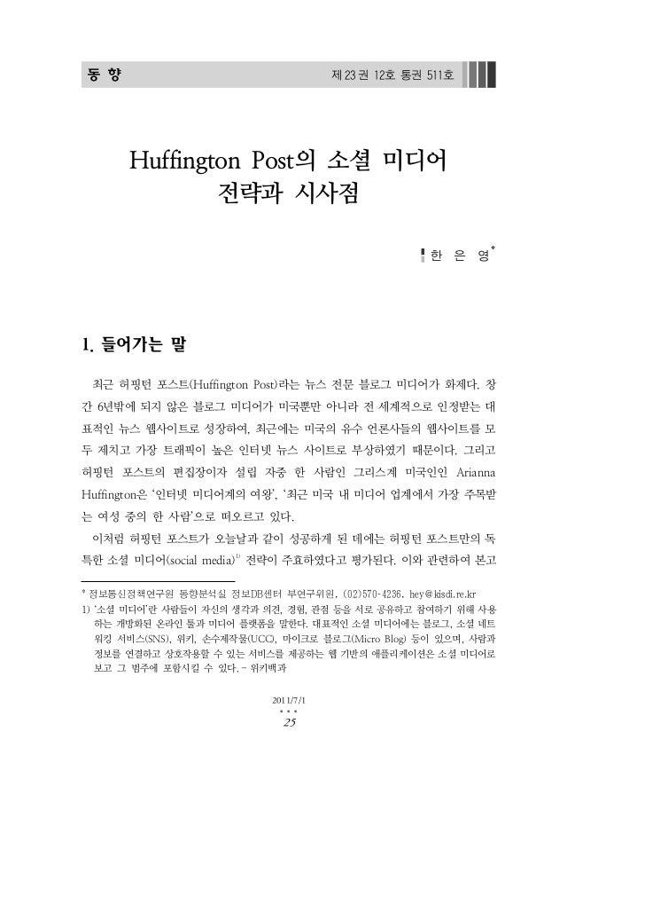 동 향                                     제23 권 12호 통권 511호       Huffington Post의 소셜 미디어               전략과 시사점             ...